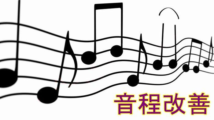 【ボイトレ】音程がフラットする人は思ってるより高めに歌うと改善することがある