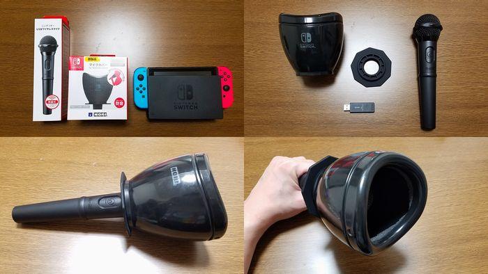 【スイッチ/ジョイカラ】自宅カラオケ騒音対策!防音マイクカバーの検証結果/利用方法など徹底解説