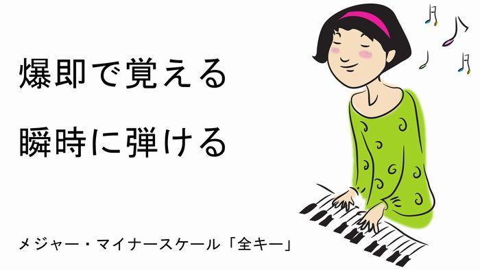 ピアノのメジャー・マイナースケールを「爆即で覚える/瞬時に弾く方法」